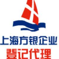 注册上海公司--上海方银