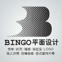 Bingo平面设计