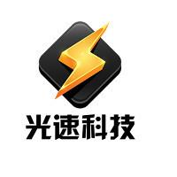南昌光速科技有限公司