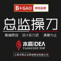 本高(中国)品牌设计