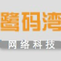 鹭码湾网络科技