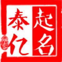 起名_logo_文案