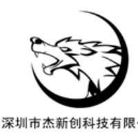 深圳市杰新创科技有限公司