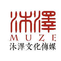 沐泽文化传媒