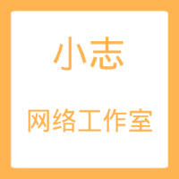小志网络工作室