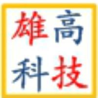 深圳市雄高科技