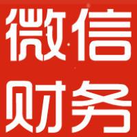 微信(长沙)财务咨询有限公司