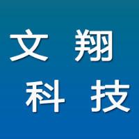 河南文之翔软件科技