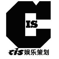 洛阳CIS娱乐策划