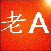 老A推广旗舰店