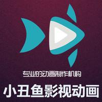 小丑鱼影视动画