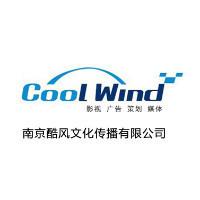 南京酷风文化传播有限公司