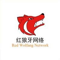 红狼牙网络科技