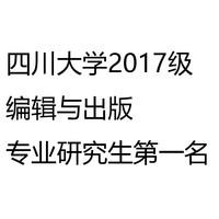川大编辑出版专业考研经验与指导