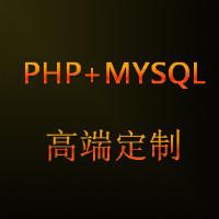 PHP+MYSQL建站
