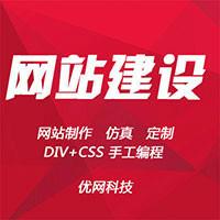武汉优网科技
