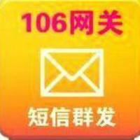 106三网短信广告