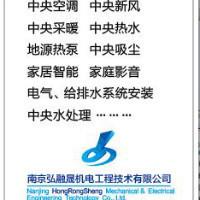 南京弘融晟机电工程技术有限公司