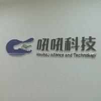 晋城吼吼科技