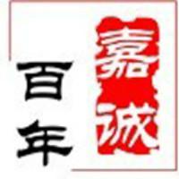 嘉诚百年展览展示