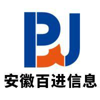 安徽省百进信息技术有限公司