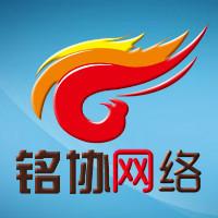 重庆铭协网络科技有限公司