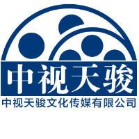 北京中视天骏文化传媒有限公司