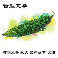 文江(苦瓜文学作家)