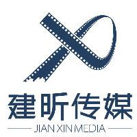 厦门建盺文化传媒有限公司
