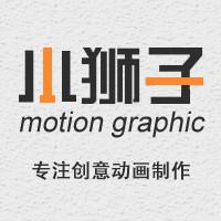 小狮子MotionGraphic