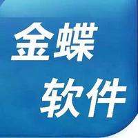 青岛金蝶软件
