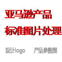 亚马逊图片处理设计logo