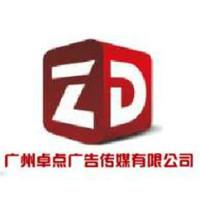 广州卓点广告传媒