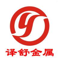 上海译舒金属材料有限公司