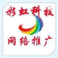 彩虹网络营销推广