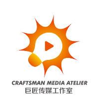 巨匠文化传媒◆创意