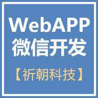 祈朝WebAPP