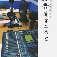 余音 工作室