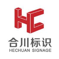 杭州合川标识