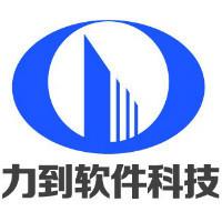 上海力到软件科技有限公司
