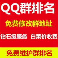 神奇QQ群排名