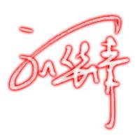小刘023