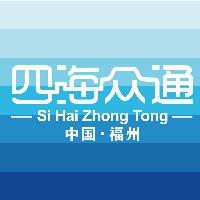 福州四海众通网络科技有限公司