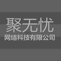 福建聚无忧网络科技有限公司