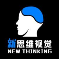 新思维视觉