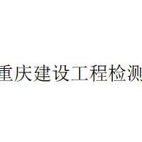 重庆建设工程检测