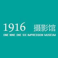1916摄影馆