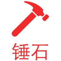 广州锤石科技有限公司