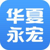 华夏永宏科技
