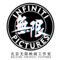 北京无限映画